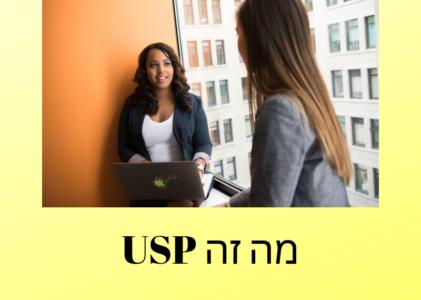 מה זה USP ואיך זה קשור לבידול ומיתוג העסק